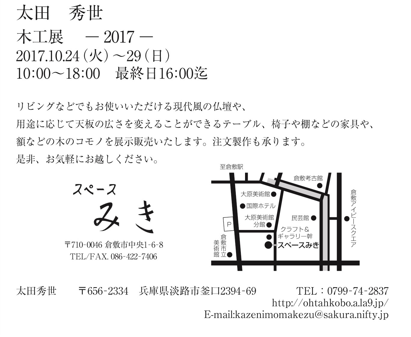 倉敷での展示会のご案内-2(2017)